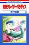 Tokyo Crazy Paradise, Vol. 3 - Yoshiki Nakamura