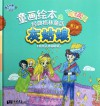Cinderella-Childrens Painting of Classic Grimms Fairy Tale-the First Volume-Drawing by both of us (Chinese Edition) - Mu Mu Pan