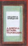 Даниэль Штайн, переводчик - Lyudmila Ulitskaya, Lyudmila Ulitskaya