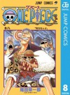 ONE PIECE モノクロ版 8 (ジャンプコミックスDIGITAL) (Japanese Edition) - Eiichiro Oda