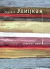Сквозная линия - Lyudmila Ulitskaya