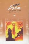 دریای زمین 1 : جادوگر / A Wizard of Earthsea (The Earthsea Cycle, #1) - Ursula K. Le Guin, پیمان اسماعیلیان
