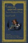 Sonja in a Kingdom of Wonder - Lewis Carroll, John Tenniel, Mark Burstein
