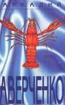 Собрание сочинений в шести томах: Том 2 - Круги по воде - Arkady Averchenko