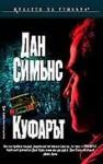 Куфарът (Джо Курц, #1) - Dan Simmons, Дан Симънс
