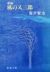 新編 風の又三郎 (新潮文庫) (Japanese Edition) - 宮沢 賢治
