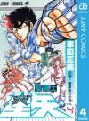 聖闘士星矢 4 (ジャンプコミックスDIGITAL) (Japanese Edition) - Masami Kurumada