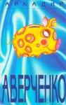 Собрание сочинений в шести томах: Том 6 - Отдых на крапиве - Arkady Averchenko