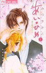 Ai Hime ~ Ai to Himegoto, Vol. 01 - Kako Mitsuki