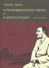 Ο Παλαιοβιβλιοπώλης Μέντελ και Η αόρατη συλλογή - Stefan Zweig