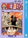 ONE PIECE モノクロ版 4 (ジャンプコミックスDIGITAL) (Japanese Edition) - Eiichiro Oda