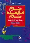 سلام ما بعده سلام؛ ولادة الشرق الأوسط 1914 - 1922 - David Fromkin, أسعد كامل الياس