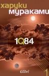 1Q84 Kнига 1 - Haruki Murakami, Венцислав К. Венков