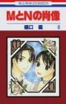 MとNの肖像 6 [Portrait of M and N] (End) - Tachibana Higuchi