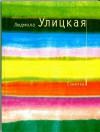 Sonechka - Lyudmila Ulitskaya