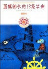 The 131/2 Lives of Captain Blue Bear-The Classic that Influence A Child's Life-Illustration Version (Chinese Edition) - Moers.W.