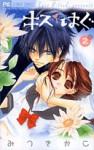 Kiss/Hug, Vol. 02 - Kako Mitsuki, Kako Mitsuki