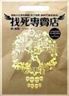 Le Magasin Des Suicides = The Suicide Shop (Chinese Edition) - Jean Teule