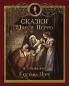 Skazki Perro - Fairy Tales - Charles Perrault, Gustave Doré