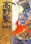 Kōyahijiri - Kyōka Izumi