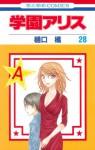 Gakuen Alice, Vol. 28 - Tachibana Higuchi