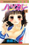 Hatsukare 9 - Miyoshi Tomori