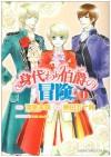 身代わり伯爵の冒険 1 [Migawari Hakushaku no Bouken 1] - Mimori Seike, Isuzu Shibata
