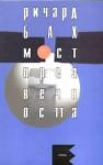 Мост през вечността - Richard Bach, Мария Кръстева