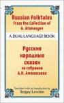 Russian Folktales from the Collection of A. Afanasyev: A Dual-Language Book - Alexander Afanasyev, Sergey Levchin