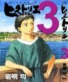 ヒストリエ 3 [Historie, Vol. 3] - Hitoshi Iwaaki