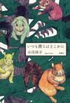 いつも彼らはどこかに (Japanese Edition) - 小川 洋子