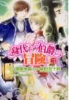 身代わり伯爵の冒険 3 [Migawari Hakushaku no Bouken 3] - Mimori Seike, Isuzu Shibata