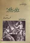 يوليوس قيصر - محمد عناني, وليم شكسبير, William Shakespeare