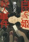 白ゆき姫殺人事件 (集英社文庫) - minato kanae