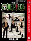ONE PIECE カラー版 6 (ジャンプコミックスDIGITAL) (Japanese Edition) - Eiichiro Oda