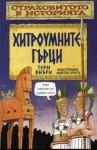 Хитроумните гърци - Terry Deary