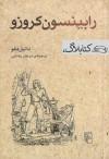 رابینسون کروزو - Daniel Defoe, مرجان رضایی