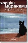 Кафка на плажа - Haruki Murakami, Людмил Люцканов