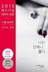 THE GROWN UP (Korean Edition) - Gillian Flynn