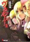 ヴぁんぷ! II [Vanpu!] - Ryohgo Narita, 成田 良悟, Katsumi Enami, エナミ カツミ