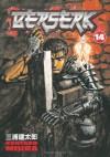 Berserk, Vol. 14 - Kentaro Miura, Duane Johnson