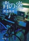青の炎 - Yusuke Kishi, 貴志 祐介