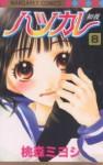 Hatsukare 8 - Miyoshi Tomori