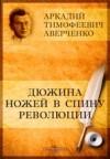 Дюжина ножей в спину революции - Arkady Averchenko, Аркадий Аверченко