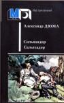 Silvandir. Le Salteador (Russian Edition) / Silvandir. Salteador (per. s frants.) (Mir priklucheniy) - Alexandre Dumas, Alexander Dumas, Aleksandr Duma