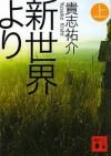 新世界より[ Shinsekai Yori] Vol. 1 - Yusuke Kishi, 貴志 祐介
