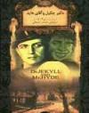 دکتر جکیل و آقای هاید - Robert Louis Stevenson, محسن سلیمانی