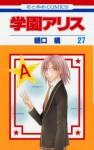 Gakuen Alice, Vol. 27 - Tachibana Higuchi