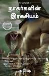The Secret Of Nagas (Tamil) (Tamil Edition) - Amish