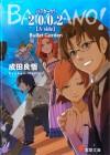 バッカーノ!2002【A side】Bullet Garden - Ryohgo Narita, Katsumi Enami